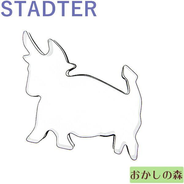 クッキー抜き型 STADTER 星座☆おうし座 クッキー型 クッキーカッター スタッダー 型抜き 動物