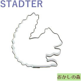 クッキー抜き型 STADTER リス A クッキー型  クリスマス クッキーカッター スタッダー 型抜き 動物 お菓子