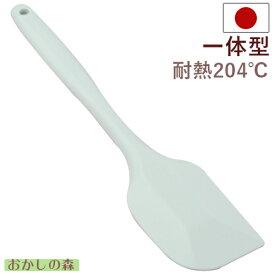 シリコンゴムベラ ウィズ(大) #1610 お菓子