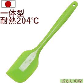 シリコンゴムベラ ウィズ(大) グリーン #3851 お菓子