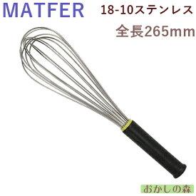 MATFER マトファ 泡立て(ホイッパー) 250 #08302 お菓子「10」