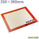 シルパット 家庭用Lサイズ 350×300 ドゥマール