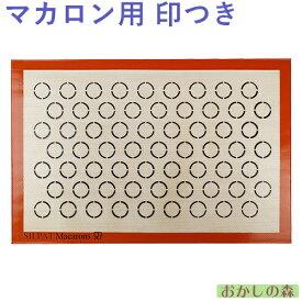 シルパット マカロン 585×385 ドゥマール お菓子「10」