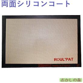 ロールパット フレンチ 585×385 ドゥマール シルパット お菓子「10」