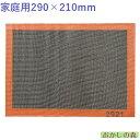 シルパン 家庭用 290×210 ドゥマール