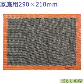 シルパン 家庭用 290×210 ドゥマール メッシュ お菓子
