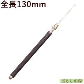 ニードル/Needle 全長130mm No.S15365 シュガークラフト お菓子