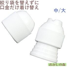 MARPOL カップリング/口金留め (中・大) お菓子 ケーキ作りに デコレーション チップ