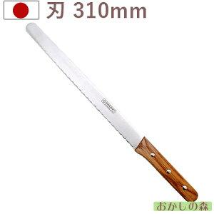 ケーキスライサー 31cm(ケー...