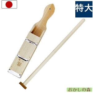日本製 特大ところてん突き ステンレス刃 木製 お菓子