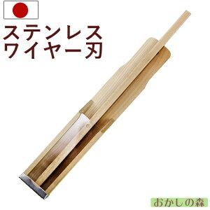日本製 中が見える ところてん突き ステンレスワイヤー刃 木製 お菓子