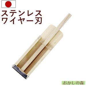 日本製 中が見える ところてん突き(ミニ) ステンレスワイヤー刃 木製 お菓子