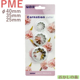 PME カッター カーネーションセット(Carnation) CA660 抜き型 シュガークラフト 型抜き お菓子
