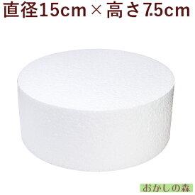 ダミーケーキ(丸)φ15×7.5cm シュガークラフト お菓子 ダミースポンジ