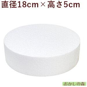 ダミーケーキ(丸)φ18×5cmシュガークラフト
