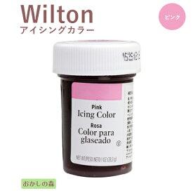ウィルトン アイシングカラー ピンク 色素 #610-256 Wilton Icing Color お菓子 食品 食材
