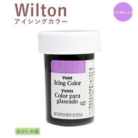 ウィルトン アイシングカラー バイオレット 色素 #610-604 Wilton Icing Color お菓子 食品 食材