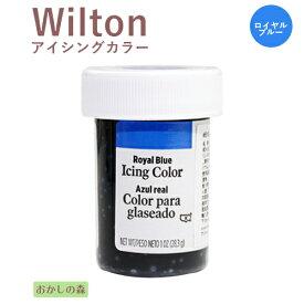 ウィルトン アイシングカラー ロイヤルブルー 色素 #610-655 Wilton Icing Color お菓子