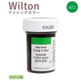 ウィルトン アイシングカラー ケリーグリーン 色素 #610-752 Wilton Icing Color お菓子