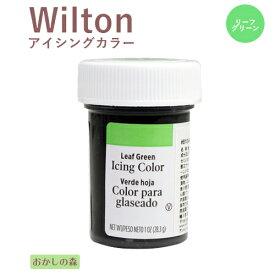 ウィルトン アイシングカラー リーフグリーン 色素 #610-809 Wilton Icing Color お菓子
