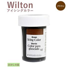 ウィルトン アイシングカラー ブラウン 色素 #610-507 Wilton Icing Color お菓子 食品 食材