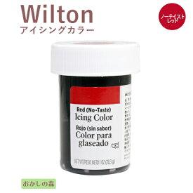 ウィルトン アイシングカラー ノーテイストレッド 色素 #610-998 Wilton Icing Color お菓子 食品 食材