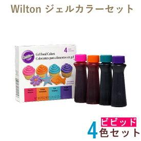 ウィルトン フードカラー ビビッドジェルカラーセット 色素 #601-2425 Wilton Food Colors お菓子 食品 食材