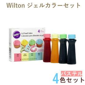ウィルトン フードカラー パステルジェルカラーセット 色素 #601-5582 Wilton Food Colors お菓子 食品 食材