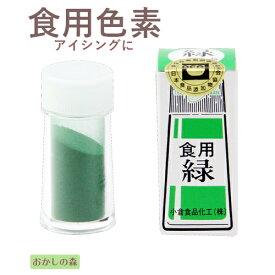 人工粉末色素 緑 5g お菓子 食品 食材