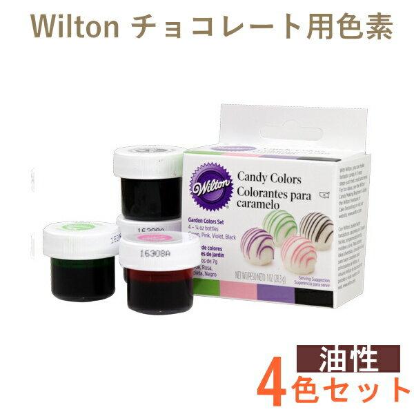 ウィルトン ガーデンキャンディカラーセット 油性 色素 #1913-1298 チョコレート用色素 Wilton Candy Colors
