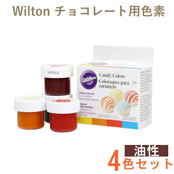 ウィルトン プライマリーキャンディカラーセット 油性 色素 #1913-1299 チョコレート用色素 Wilton Candy Colors
