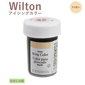 ウィルトン アイシングカラー アイボリー 色素 #610-306 Wilton Icing Color お菓子 食品 食材