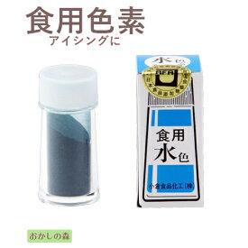 人工粉末色素 水色 5g お菓子 食品 食材