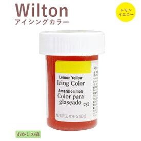 ウィルトン アイシングカラー レモンイエロー 色素 #610-108 Wilton Icing Color お菓子