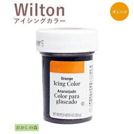 ウィルトン アイシングカラー オレンジ 色素 #610-205 Wilton Icing Color お菓子