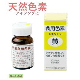 天然 粉末 色素 黄/き 2g お菓子 食品 食材