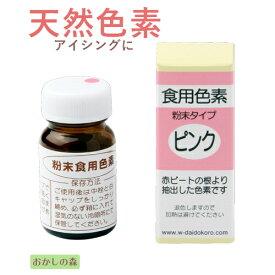 天然 粉末 色素 ピンク/ぴんく 2g お菓子 食品 食材