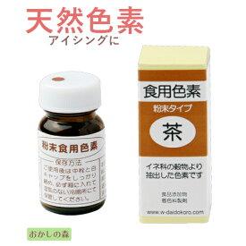 天然 粉末 色素 茶/ちゃ 2g お菓子 食品 食材