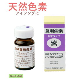 天然 粉末 色素 紫/むらさき 2g お菓子 食品 食材