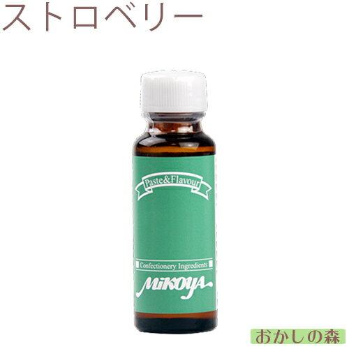 【業務用】ミコヤ ストロベリーフレーバー 30ml 香料 mikoya 香り付け 風味