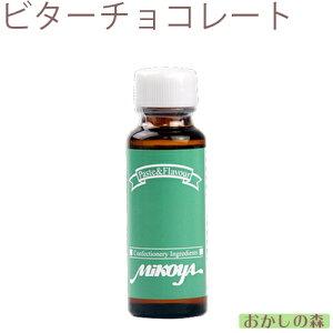 【業務用】ミコヤ ビターチョコレートフレーバー 30ml 香料 mikoya 香り付け 風味 お菓子 食品 食材