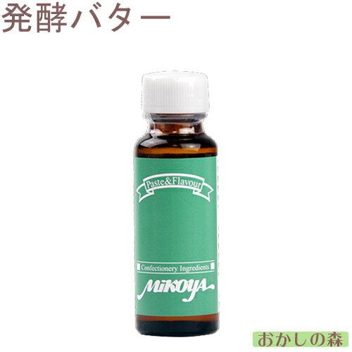 【業務用】ミコヤ 発酵バターフレーバー 30ml 香料 食品 mikoya 香り付け 風味