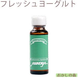 【業務用】ミコヤ フレッシュヨーグルトフレーバー 30ml 香料 mikoya 香り付け 風味 お菓子 食品 食材