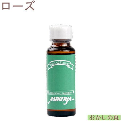 【業務用】ミコヤ ローズフレーバー 30ml 香料 mikoya 香り付け 風味