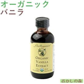 オーガニック バニラ エキストラクト 59ml フレーバー 香料 香り付け 風味 お菓子 食品 食材