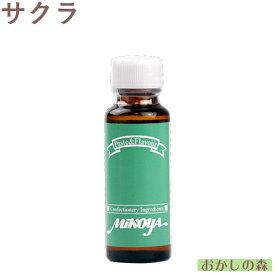 【業務用】ミコヤ サクラフレーバー 30ml 香料(さくら/桜) mikoya 香り付け 風味 お菓子 食品 食材