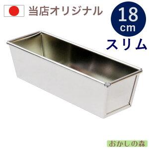オリジナル☆ブリキパウンド型☆すっきり細めver18cm