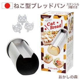 ねこ(キャット) ブレッド型 ステンシル3種付き #2394 カナッペ型 猫 ネコブレッド お菓子