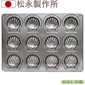 松永製作所 シリコン加工 ミニホタテ天板12ヶ付 マドレーヌ型 焼型 コキーユ ケーキ型 お菓子