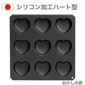 ブラックシリコン加工 Black ハート マドレーヌ 9pcs #5044 お菓子